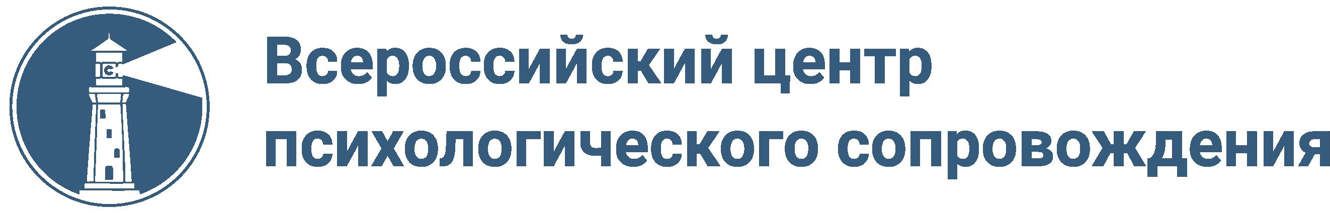 Всероссийский центр психологического сопровождения